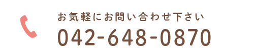 tel_042-648-0870.png